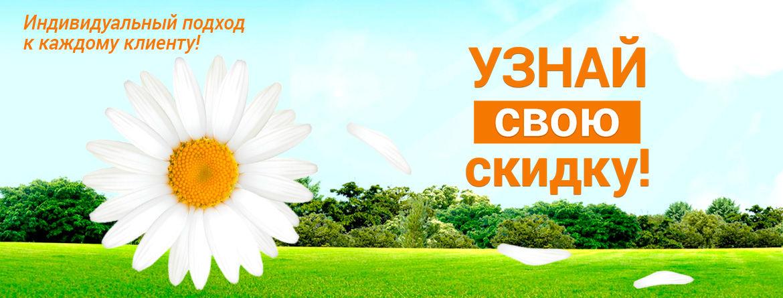 Индивидуальные скидки лето на пролет!