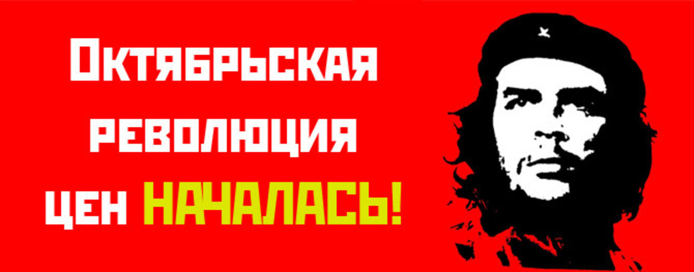 Октябрьская революция цен!!!